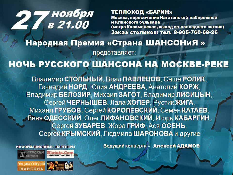 Ночь русского шансона на Москве-реке 27 ноября 2009 года