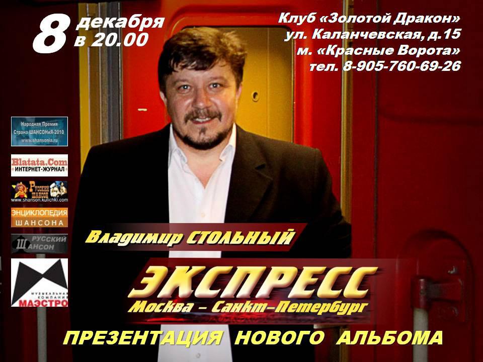Владимир Стольный Презентация альбома «Экспресс Москва - Санкт-Петербург» 8 декабря 2009 года