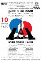 Шансон по-русски в Париже 10 декабря 2009 года