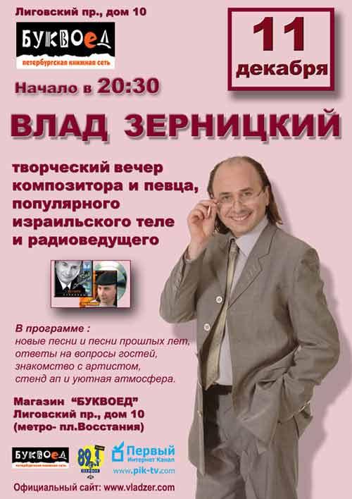 Творческий вечер Влада Зерницкого 11 декабря 2009 года