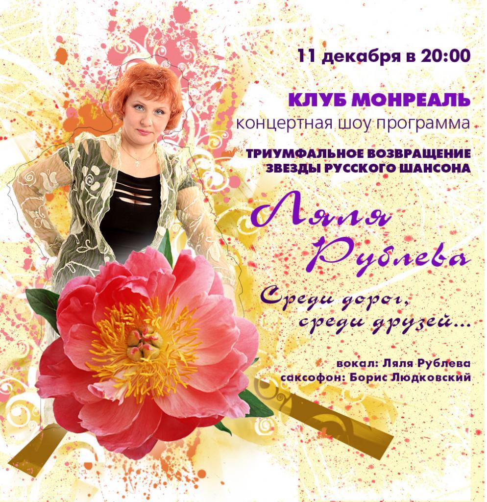 Презентация альбома Ляли Рублевой «Среди дорог, среди друзей» 11 декабря 2009 года