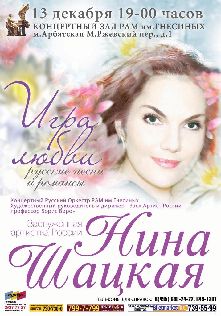 Премьера программы Нины Шацкой «Игра любви» 13 декабря 2009 года
