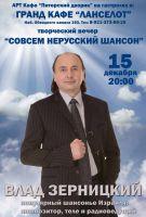 Влад Зерницкий. Творческий вечер «Совсем нерусский шансон» 15 декабря 2009 года