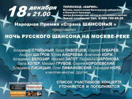 Ночь русского шансона на Москве-реке 18 декабря 2009 года