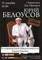 Концерт Юрия Белоусова в Черняховске 19 декабря 2009 года