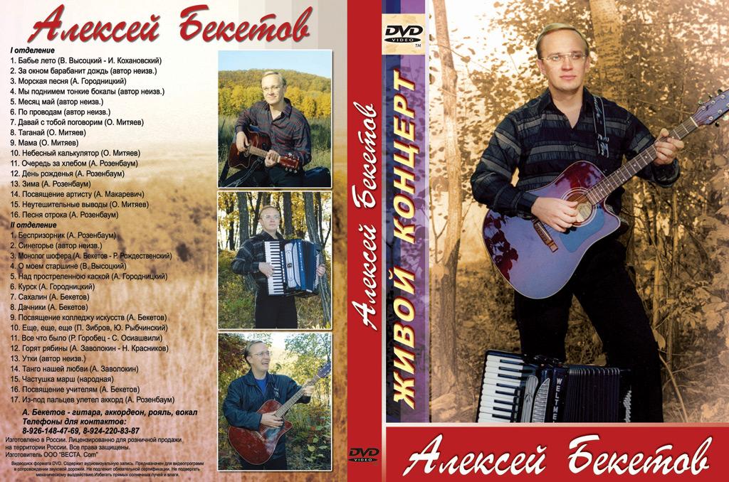 DVD Алексей Бекетов «Живой концерт, 2006» 20 декабря 2009 года