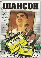 DVD Артур Гога и Олег Безъязыков «Шансон,  2009» 25 декабря 2009 года