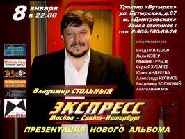 Владимир Стольный Презентация альбома «Экспресс Москва - Санкт-Петербург» 8 января 2010 года
