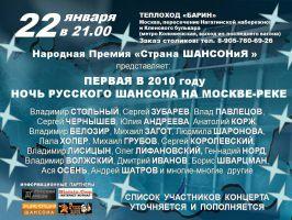 Первая в 2010 году «Ночь русского шансона на Москве-реке» 22 января 2010 года