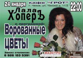 Лала ХоперЪ с программой «Ворованные цветы» 24 января 2010 года