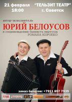 Концерт Юрия Белоусова «Тельзит Театр» 21 февраля 2010 года