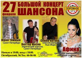 Большой концерт шансона 27 февраля 2010 года