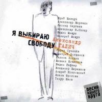 Сборник. Песни Александра Галича «Я выбираю свободу» 1 марта 2010 года