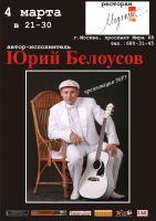 Концерт Юрия Белоусова в «МЕДЯНИК-КЛАБ» 4 марта 2010 года
