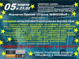 Звездная Ночь русского шансона на Москве-реке 5 марта 2010 года