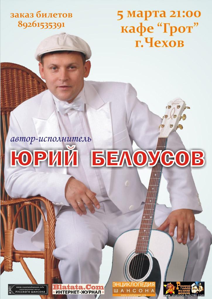 Юрий Белоусов  г. Чехов 5 марта 2010 года
