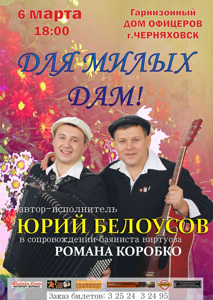 """Юрий Белоусов и Роман Коробко в программе """"Для милых дам"""" 6 марта 2010 года"""