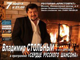 """Владимир Стольный в программе """"Сердце Русского Шансона"""" 7 марта 2010 года"""