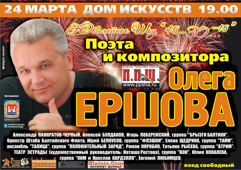 Юбилейное шоу Олега Ершова 24 марта 2010 года