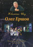 DVD Олег Ершов «Юбилейное шоу. 45… 30… 15» 24 марта 2010 года