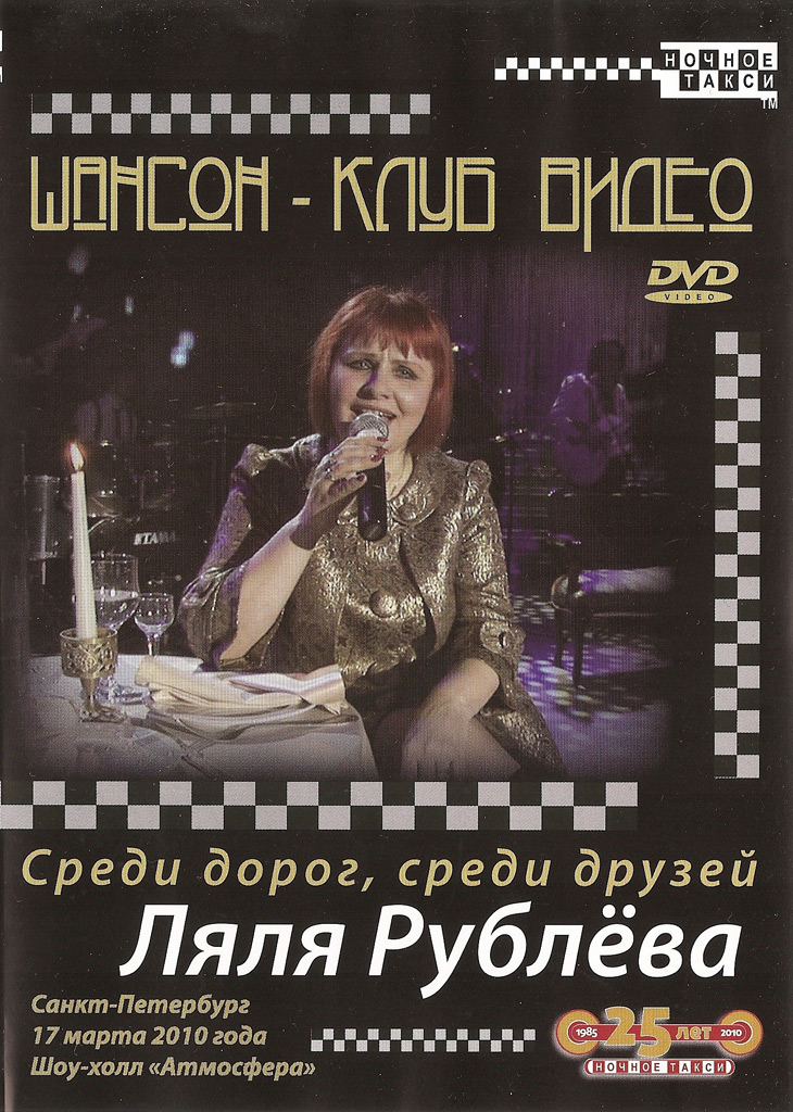 DVD Ляля Рублева «Среди дорог, среди друзей» 25 марта 2010 года