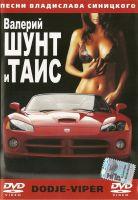 DVD Валерий Шунт и Таис «Песни Владислава Синицкого» (2006) 26 марта 2010 года