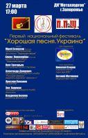 1-й национальный фестиваль «Хорошая песня. Украина» 27 марта 2010 года
