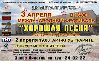 Уральский отборочный тур фестиваля «ХОРОШАЯ ПЕСНЯ» в Березниках 3 апреля 2010 года