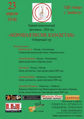 Отборочный тур Международного фестиваля «ХОРОШАЯ ПЕСНЯ» в Казахстане 23 апреля 2010 года