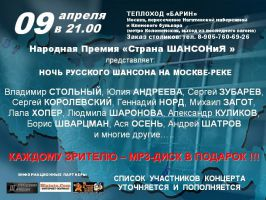 Весенняя ночь русского шансона на Москве-реке 9 апреля 2010 года