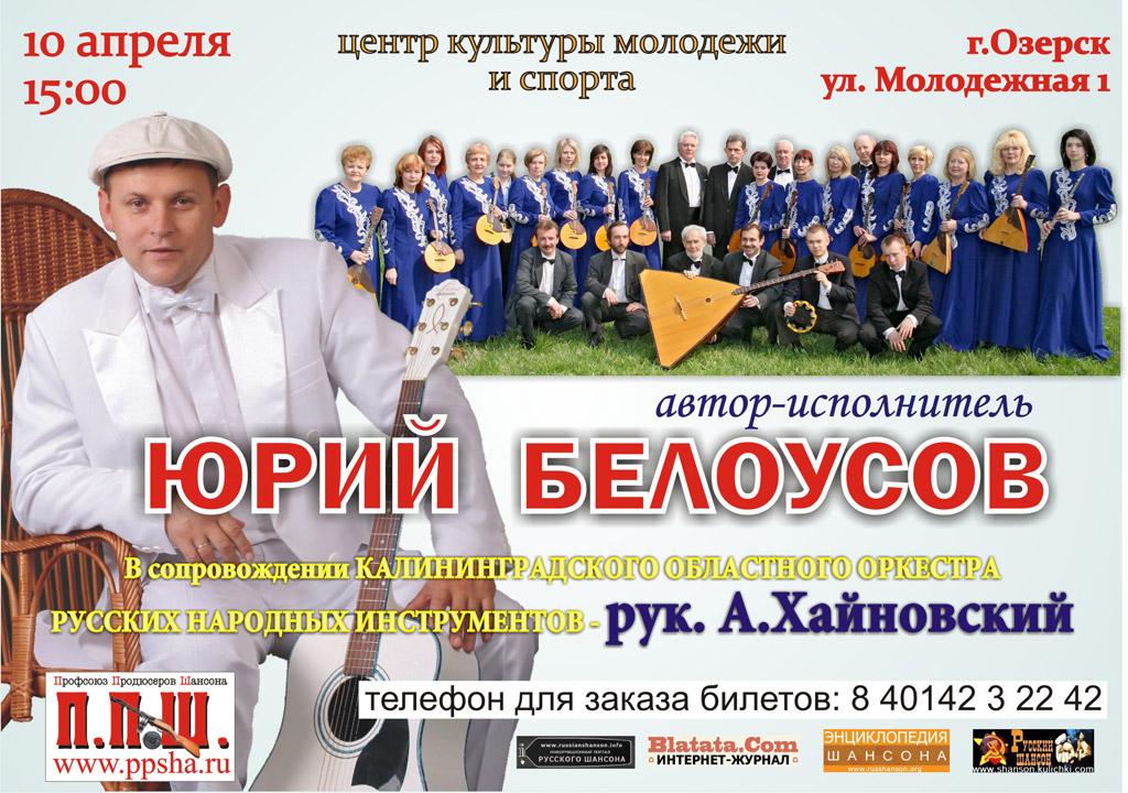 Юрий Белоусов «Концертный тур посвященный 65 летию Победы в ВОВ» 10 апреля 2010 года