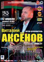 Концерт Виталия Аксёнова в Санкт-Петербурге 12 апреля 2010 года