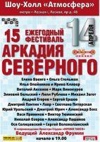15 фестиваль Аркадия Северного в Санкт-Петербурге 14 апреля 2010 года