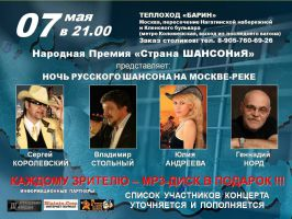 Майская Ночь Русского Шансона на Москве-реке 7 мая 2010 года