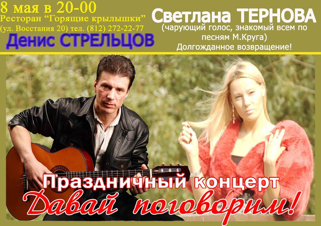 Денис Стрельцов и Светлана Тернова. Концерт «Давай поговорим» 8 мая 2010 года