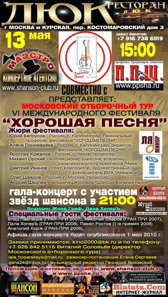 Московский отборочный тур международного фестиваля «ХОРОШАЯ ПЕСНЯ» 13 мая 2010 года