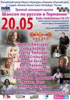 Фестиваль «Шансон по-русски в Германии» 20 мая 2010 года