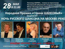 «Страна ШАНСОНиЯ на Москве-реке» 28 мая 2010 года
