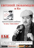 Презентация альбома Евгения Любимцева «Я вас умоляю» 3 июня 2010 года
