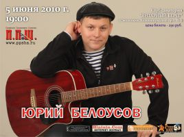 Сольный концерт Юрия Белоусова в Светлогорске 5 июня 2010 года