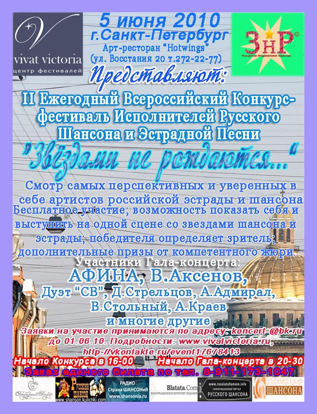 II Ежегодный Всероссийский Конкурс-фестиваль исполнителей русского шансонга и зстрадной песни 5 июня 2010 года
