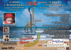«ХОРОШАЯ ПЕСНЯ» 2010, 12 июня г. Зеленоградск, 13 июня г.Светлогорск 12 июня 2010 года