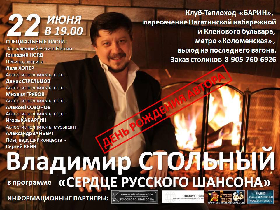 Владимир Стольный «Большой сольный концерт в День Рождения» 22 июня 2010 года