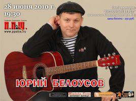 Юрий Белоусов в Светлогорске 28 июня 2010 года