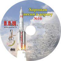 CD сборник «ХОРОШАЯ ПЕСНЯ В ДОРОГУ» 10 25 июня 2010 года