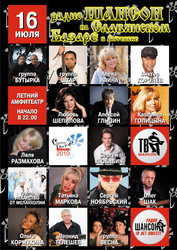 Звезды «РАДИО «ШАНСОН» на «СЛАВЯНСКОМ БАЗАРЕ В ВИТЕБСКЕ» 16 июля 2010 года