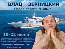 """Влад Зерницкий в сольном концерте """"ЕСЛИ..."""" 18 июля 2010 года"""