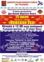 Праздник «Невская уха 2010» 25 июля 2010 года