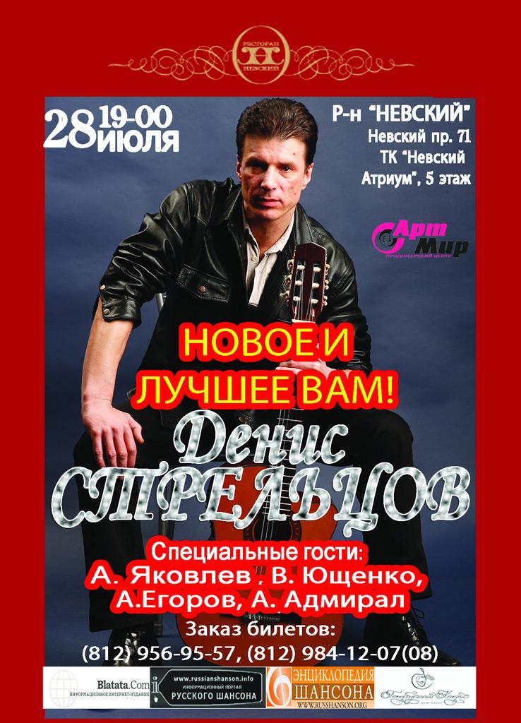 Денис Стрельцов «Новое и лучшее вам» 28 июля 2010 года