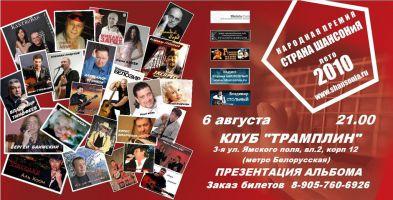 Презентация сборника «Страна ШАНСОНиЯ - лето 2010» 6 августа 2010 года